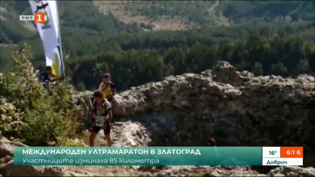 Участниците в международния ултрамаратон в Златоград изминаха 85 км