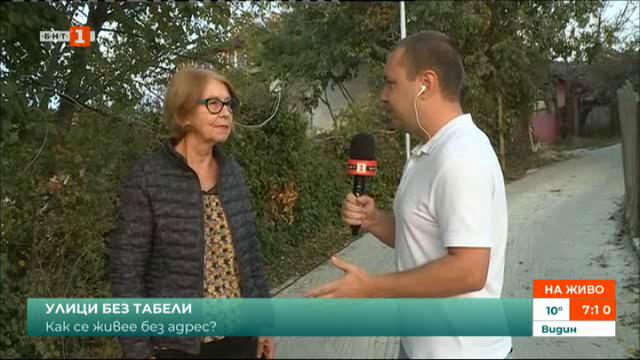 Как хората от селищно образувание Акчелар край Варна живеят адрес