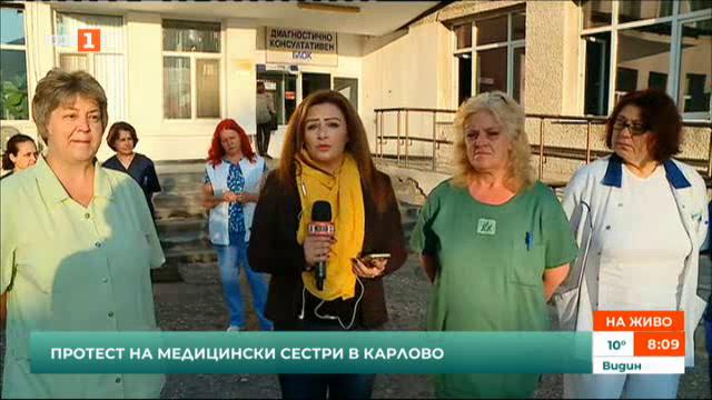 Втора колективна оставка на медицински сестри в болницата в Карлово