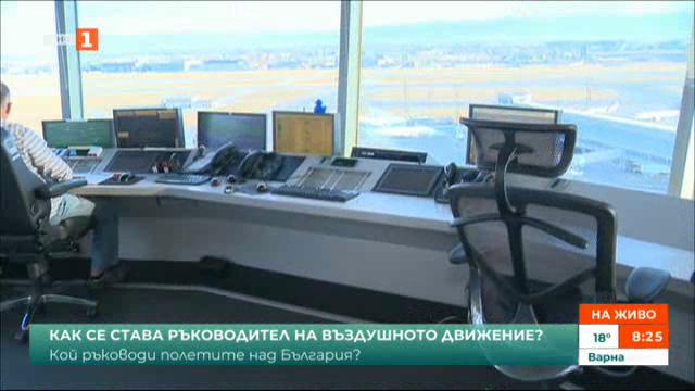 Как се става ръководител на въздушното движение? Ден на отворените врати в РВД