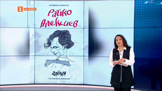 Сборник със 150 карикатури на Райко Алексиев