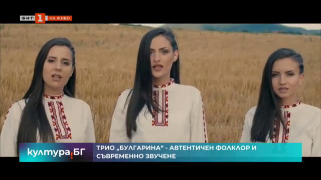 Трио Булгарина с нов клип - Химера