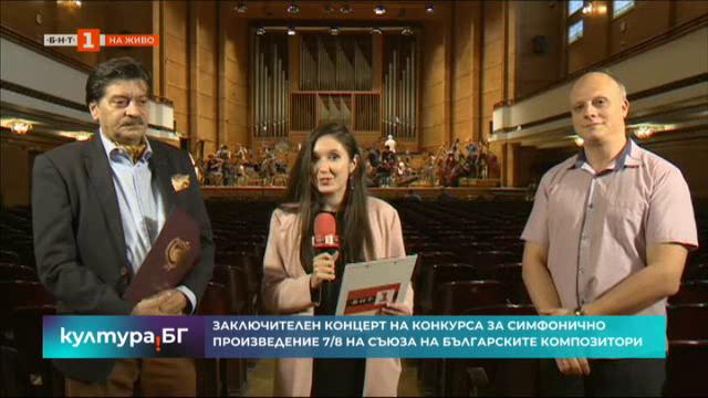 Заключителен концерт от конкурса 7/8 на Съюза на българските композитори