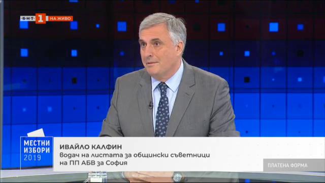 Местни избори 2019: Ивайло Калфин, ПП АБВ за София