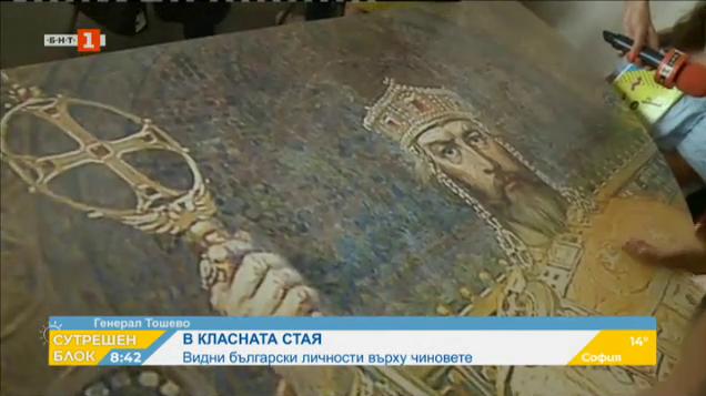 Видни български личности върху чиновете