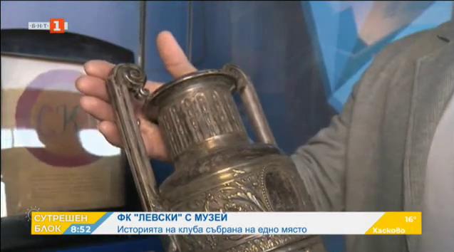 Историята на ПФК Левски събрана на едно място