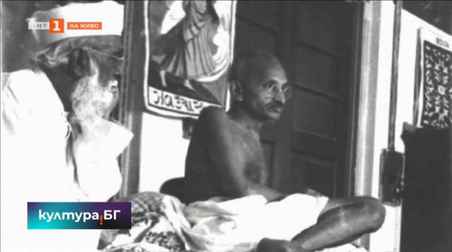 150 години от рождението на Махатма Ганди