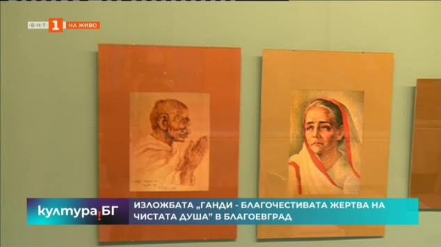 """Изложбата """"Ганди - благочестивата жертва на чистата душа"""" в Благоевград"""