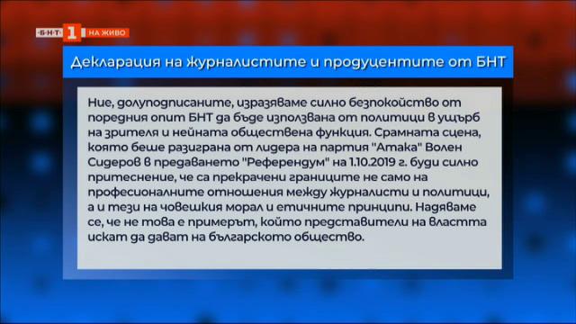 Декларация на журналистите и продуцентите от БНТ относно скандала в Референдум