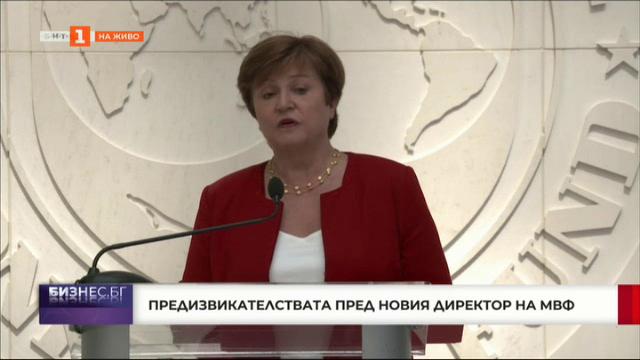 Кристалина Георгиева пое ръководството на Международния валутен фонд