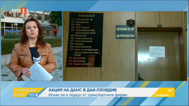 Акция на ДАНС в ДАИ-Пловдив по сигнал за корупция