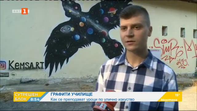 Безплатно графити училище стартира във Варна