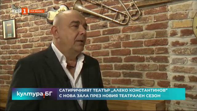 Сатиричният театър Алеко Константинов с нова зала през новия сезон