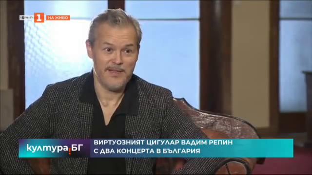 Вадим Репин с концерт в България