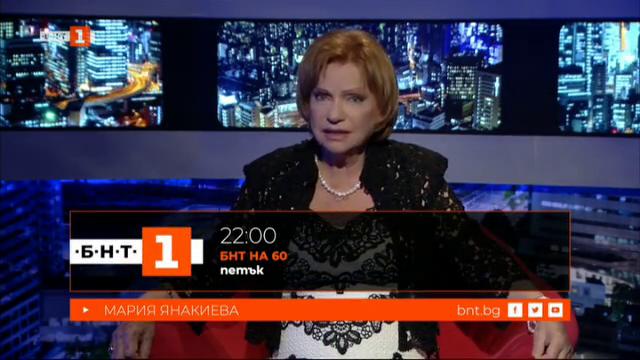Евгени Минчев и Мария Янакиева в БНТ на 60