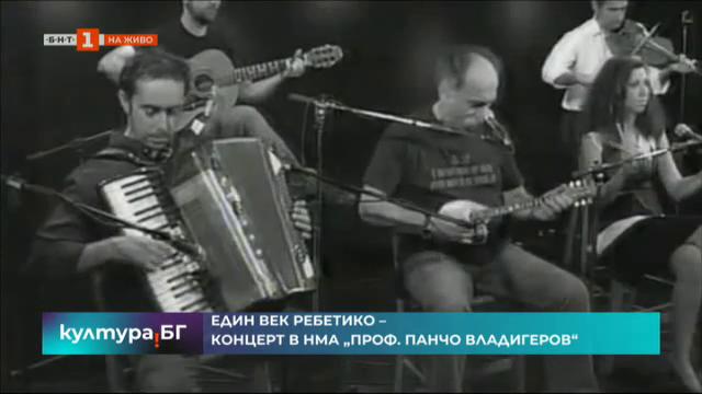Един век Ребетико - концерт в НМА