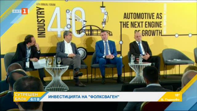 Българските реакции за инвестицията на Фолксваген в Турция