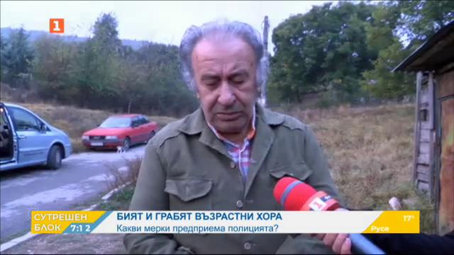 Бият и грабят възрастни хора в село Бузовград, Казанлъшко