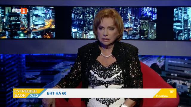 БНТ на 60: говорителката Мария Янакиева и светският хроникьор Евгени Минчев