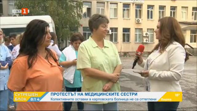Преди националния протест на медицинските сестри - пряко от Карлово