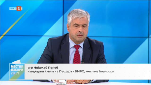 Местни избори 2019: Николай Пенев, кандидат кмет на Пещера, подкрепен от ВМРО