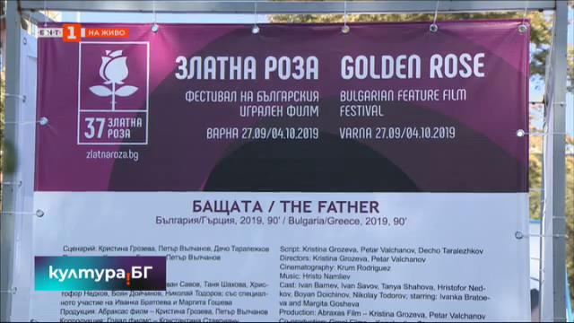 Филмовият фестивал Златна роза във Варна