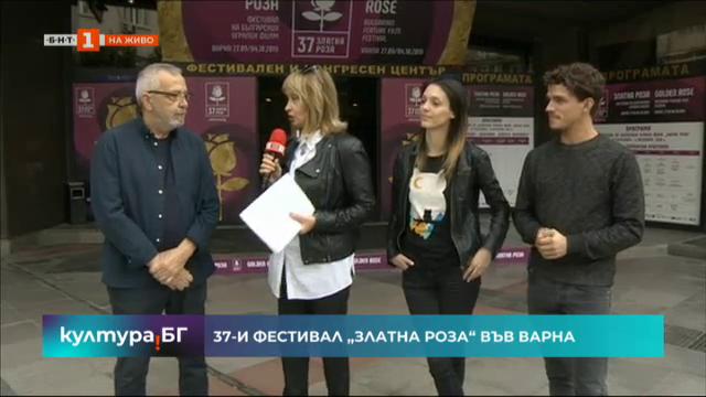 Последен ден на фестивала Златна роза - пряко от Варна