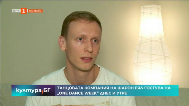 Танцовата компания на Шарон Еял гостува на One Dance Week