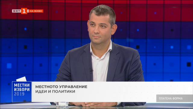 Местните избори и идеите за промяна: Димитър Делчев - ДБГ