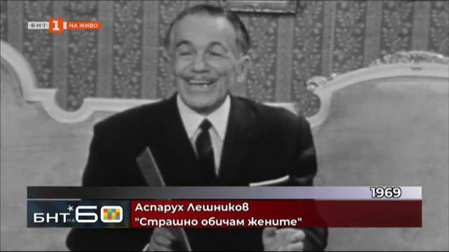 БНТ на 60: Живите архиви