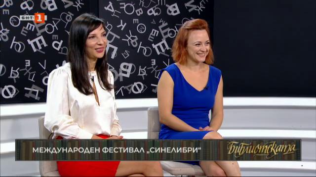 Синелибри - екранизации по книги: разговор с Жаклин Вагенщайн и Станислава Айви