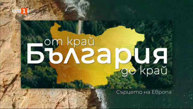 България от край до край -  Сърцето на Европа - сезон 9