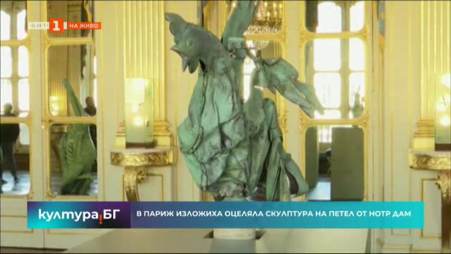 В Париж изложиха оцелялa скулптура на петел от Нотр Дам