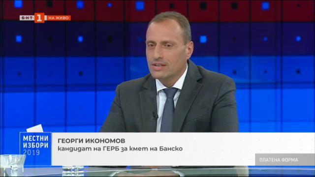 Местни избори 2019: кандидатът за кмет на Банско Георги Икономов - ГЕРБ