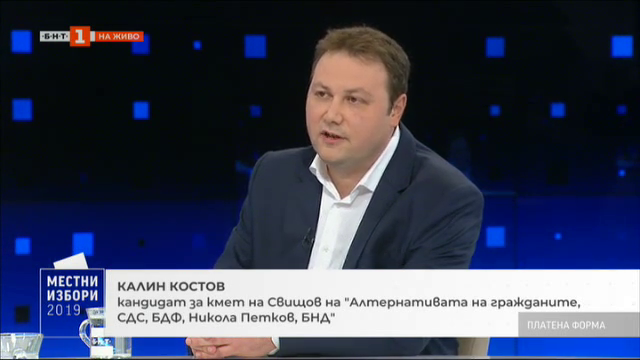 Местни избори 2019: кандидатът за кмет на Свищов Калин Костов