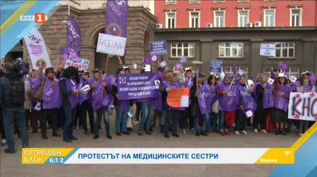 Медицинските сестри на протест