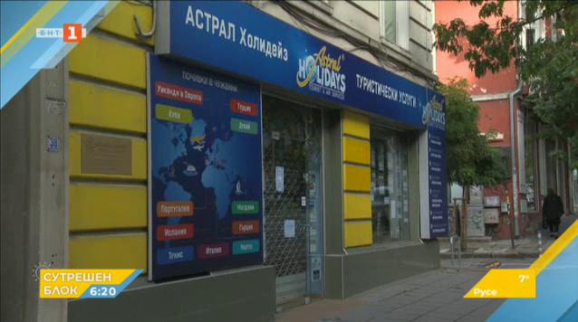 Един от големите туроператори в България фалира