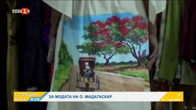 За модата на остров Мадагаскар