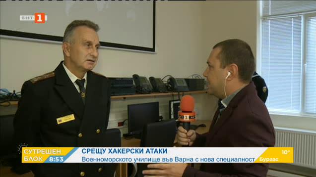 Курсантите от Военноморското училище във Варна ще изучават киберсигурност