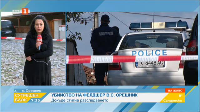Разследват убийството на фелдшера от село Орешак