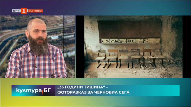 33 години тишина за Чернобил - фоторазказ на Милен Цветанов