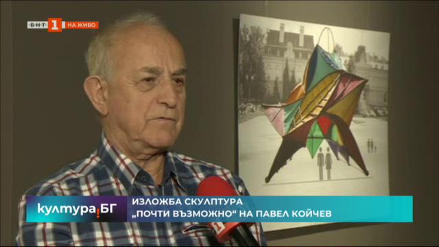 Изложба скулптура Почти възможно на Павел Койчев