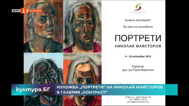 Изложбата Портрети на Николай Майсторов