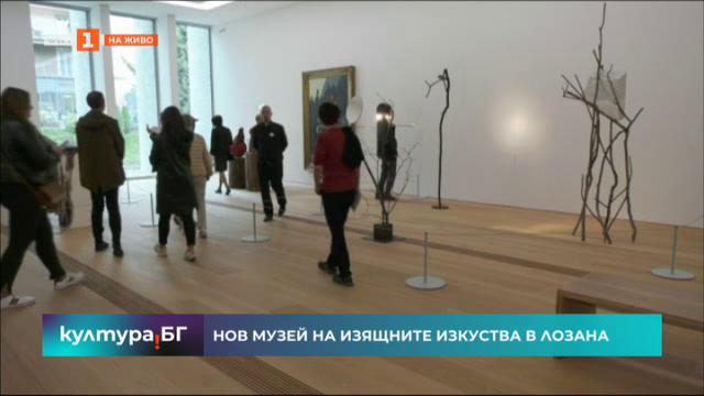 Нов музей на изящните изкуства в Лозана