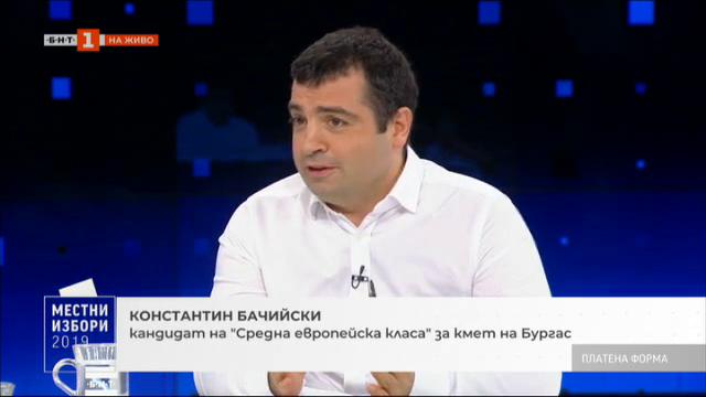 Местни избори 2019: Константин Бачийски, кандидат за кмет на Бургас
