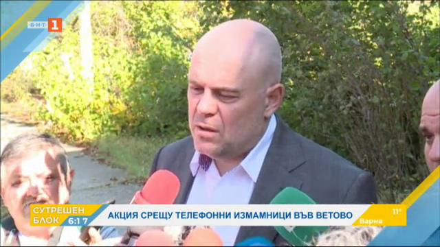 Акция срещу телефонни измамници във Ветово