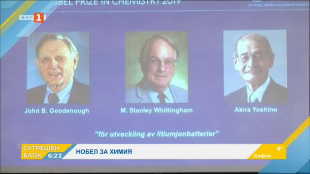 Нобелова награда за химия