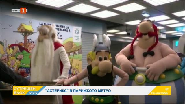 Астерикс в парижкото метро