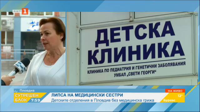 Детските отделения в Пловдив без медицински сестри