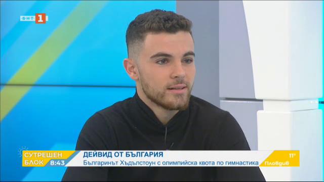 Дейвид Хъдълстоун с олимпийска квота по гимнастика за България